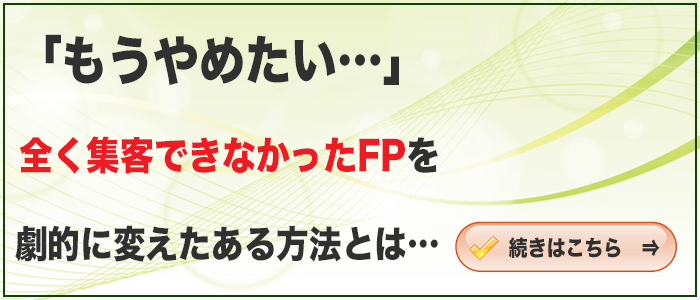 行列FPメルマガ