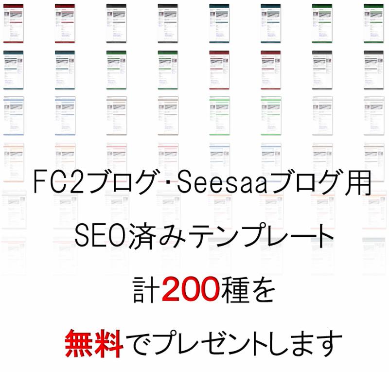 fc2seesaa_banner_syuku