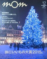 イオンカード会員誌mom 2015年12月号(30万部)に監修記事
