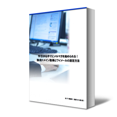 domain_ymail_book3d