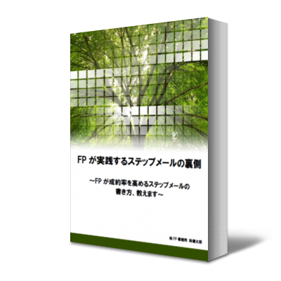 stepmail_lecture_book3d