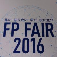 FPフェア2016カバー