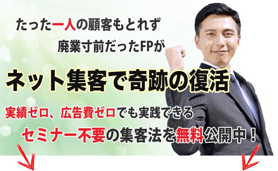 ファイナンシャルプランナー ネット集客
