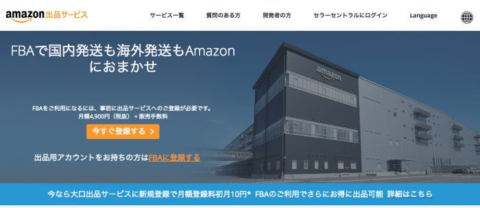 Amazonの物流代行サービス(FBA)