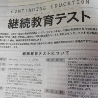 継続教育テスト 紙面