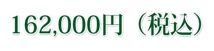個別コンサル料金(162,000円)