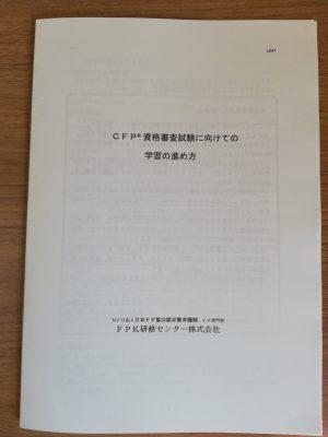 CFP資格審査試験に向けての学習の進め方