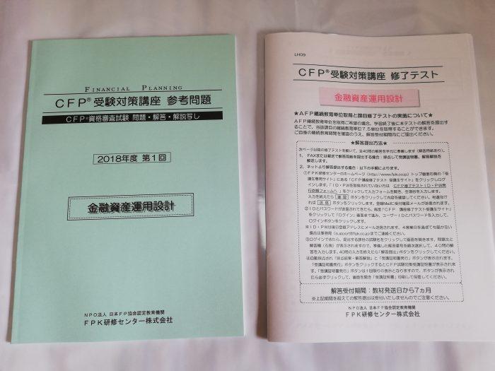 CFP資格審査試験 過去問