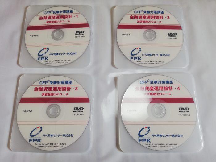 演習解説DVD