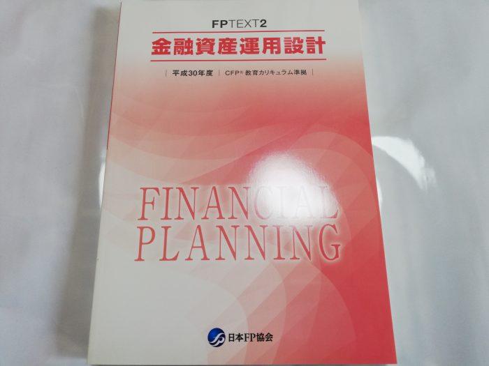 FPテキスト2 金融資産運用設計