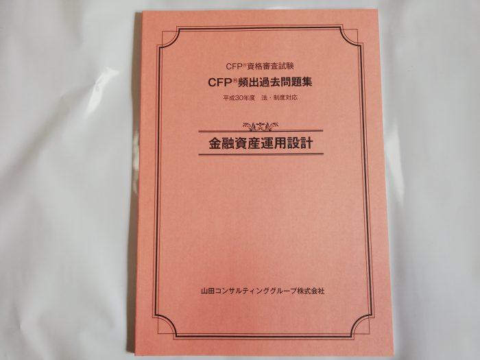 山田 CFP頻出過去問題集