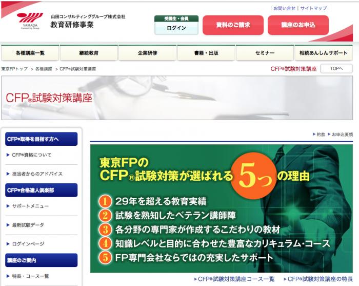 CFP試験対策講座