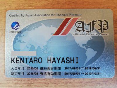 日本FP協会 AFPライセンスカード