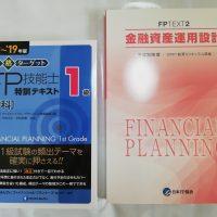 FP1級とCFPの違いとは?FP1級、CFPテキストや過去問も比較したよ!