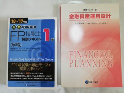 1級FP技能士テキストCFP公式テキスト比較