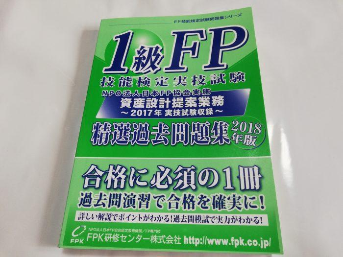 FPK研修センター 1級FP 精選過去問題集