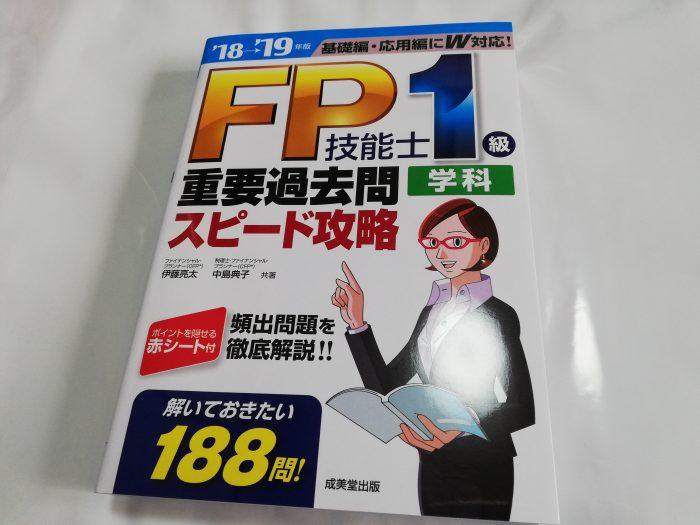 成美堂出版 FP1級学科重要過去問