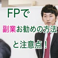 ファイナンシャルプランナー副業サムネ700x700