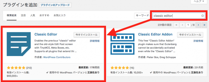 WordPress5.0 classic editor プラグイン