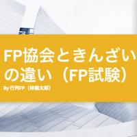 FP協会ときんざい、試験の違いと実技試験の難易度はどう判断すればいい?