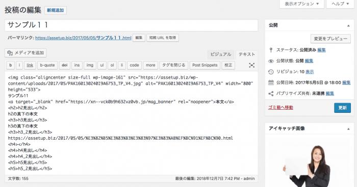 WordPress5.0 classic editor 編集画面