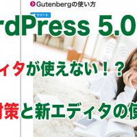 WordPressバージョン5の新エディタが使えない!?緊急対策と新エディタの使い方!