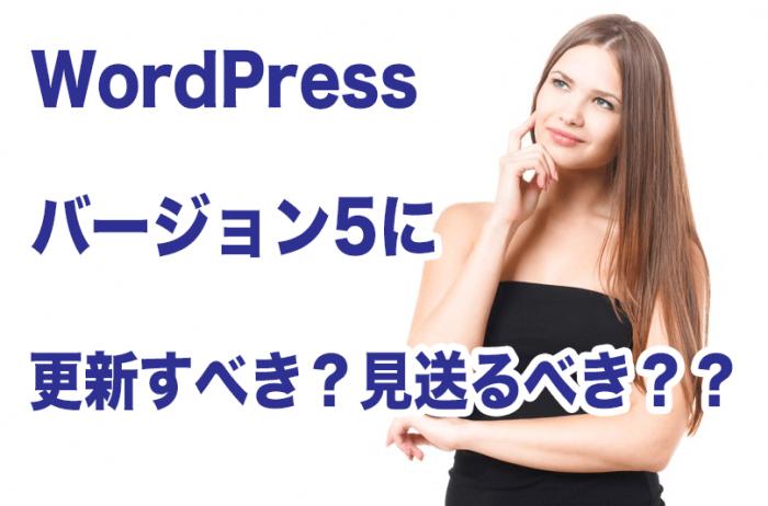 WordPressバージョj5更新すべき?