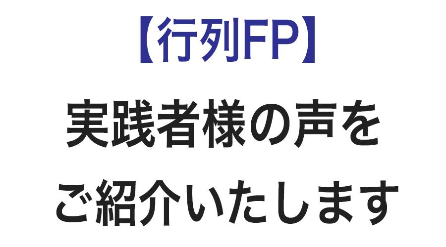 FP ネット集客 実績