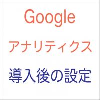 【動画マニュアル】Google Analytics 導入後に最低限設定しておきたいこと