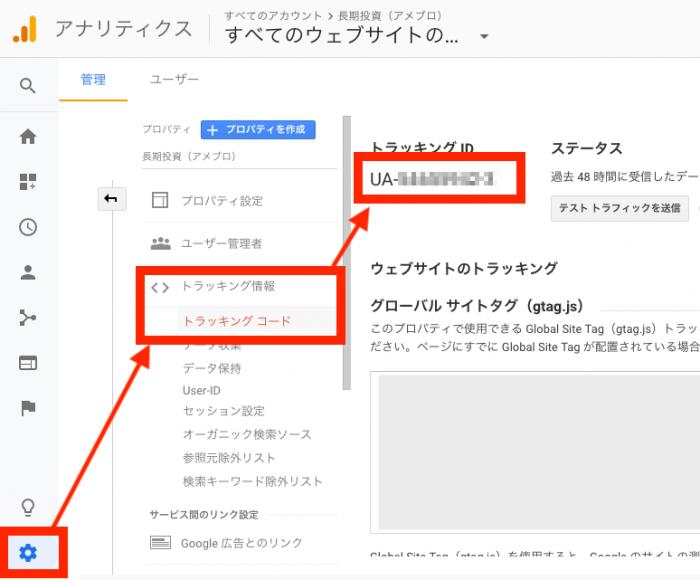 Googleアナリティクス トラッキングIDの確認