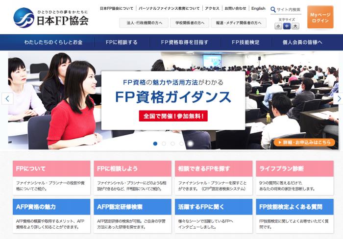 日本FP協会団体損保