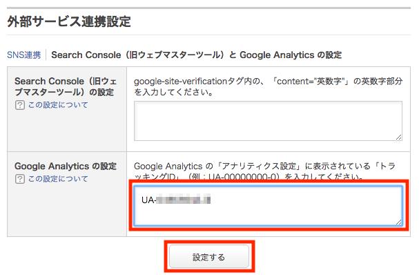 アメブロGoogleアナリティクス外部連携設定
