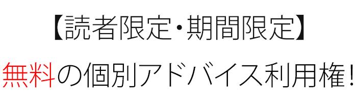 【読者限定・期間限定】無料の個別アドバイス利用権利!