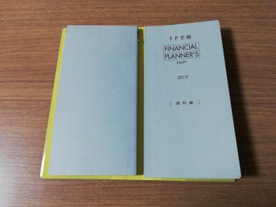 FP手帳 カバー裏の色