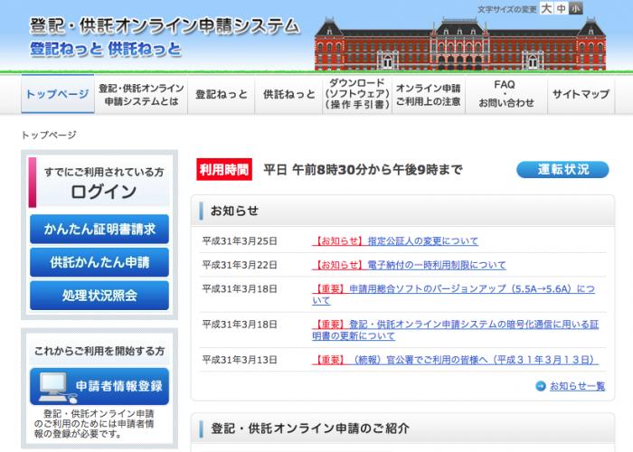 登記情報オンライン申請(法務省)