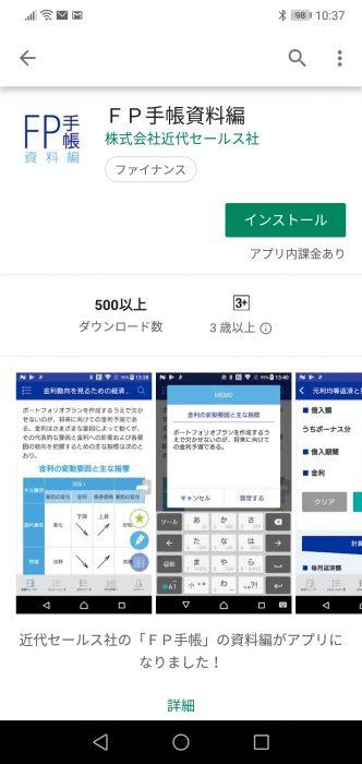 FP手帳資料編 アプリ(Googleプレイ)