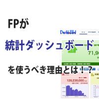FPが統計ダッシュボードを利用すべき理由とは?