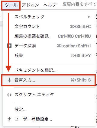 Googleドキュメントの音声認識ツール