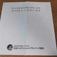 FP協会の第18回総会報告書から、協会の動向を探ってみた