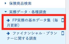 FP実務の基本データ集メニュー