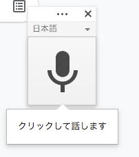 Googleドキュメント音声入力開始
