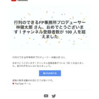 行列FP YouTubeチャネルの登録者数が100名を突破しました!