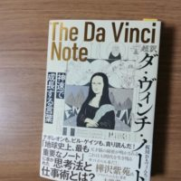 FPに効く言葉「超訳・ダヴィンチ・ノート」より超抜粋!