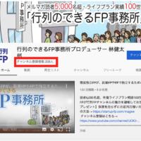 行列FP YouTubeチャネルの登録者数が200人を突破しました!